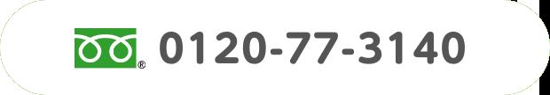0120-77-3140